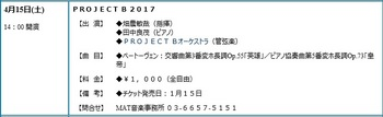 img_PB17情報第一生命ホールサイト.jpg